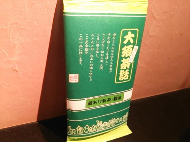 静岡産 蔵明新茶